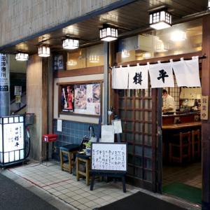 樽平 神田店