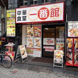 中華食堂 一番館 仙川店