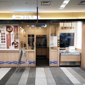 海鮮丼の店 やまけい@府中 ル・シーニュ1F