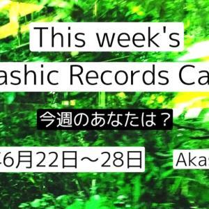 6/22〜28アカシックカードリーディング