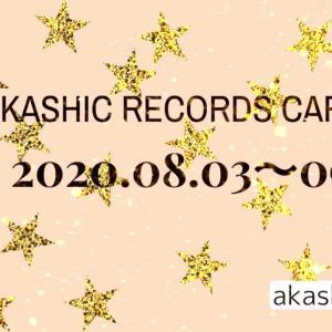 2020/08/03〜09 アカシックカードリーディング