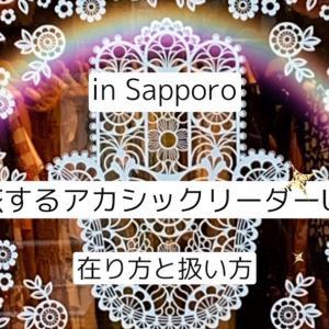 旅するアカシックリーダー in札幌