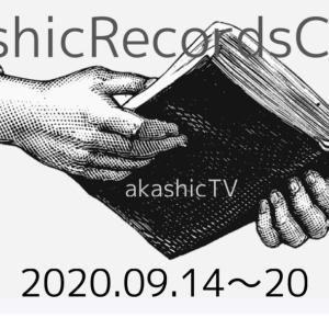 9/14〜20アカシックカードリーディング