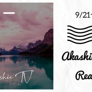 9/21〜27アカシックカードリーディング