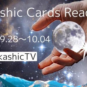 9/28 〜10/4アカシックカード