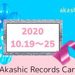 10/19〜25アカシックレコードカードリーディング