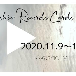 11/9〜15アカシックレコードカード