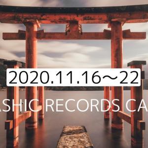 11/16〜22 アカシックレコードカード