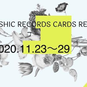 11/23〜29アカシックカードリーディング