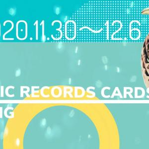 11/30〜12/6アカシックレコードカードリーディング
