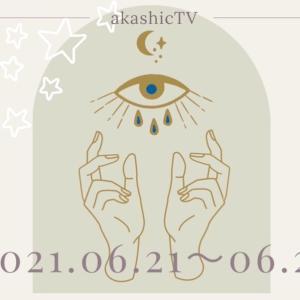 6/21〜27アカシックレコードカード