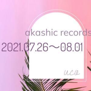 7/26〜8/1アカシックカード