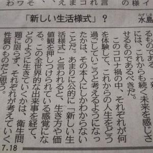 疑問解決!~新聞コラムさまさま!~