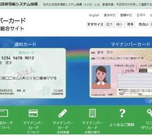 もらえるポイントは欲しいので、マイナンバーカードを申し込む