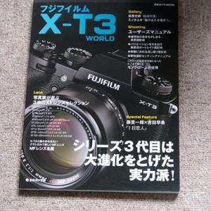 富士フイルムX-T3の説明書代わりとレンズ選びの指標本、 富士フイルムフジノンXF LENS BOOK