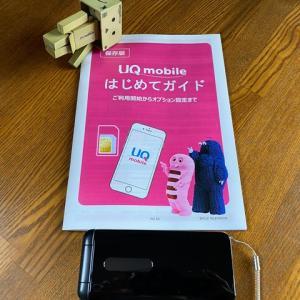 家族割り申し込みのために、UQモバイルへMNP