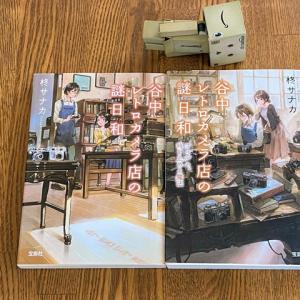オールドカメラ題材の小説、谷中レトロカメラ店の謎日和