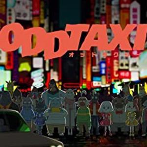 連続アニメでちゃんとミステリー、そしてケモナーなオッドタクシーを見て