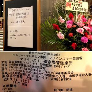マリンスキーオーケストラ 聴きました!藤田真央くんババヤンの代役