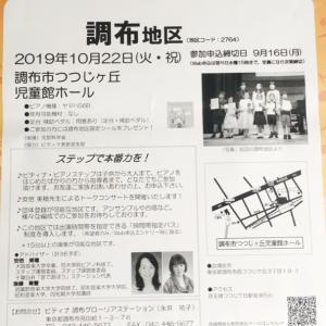 ピティナピアノステップ調布地区10/22開催