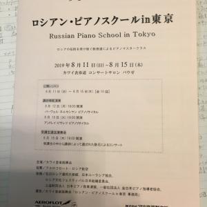 今年も学んできました〜ロシアン・ピアノスクール in東京