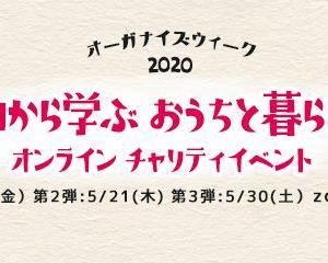 今年のチャリティーイベントはオンラインで開催です。