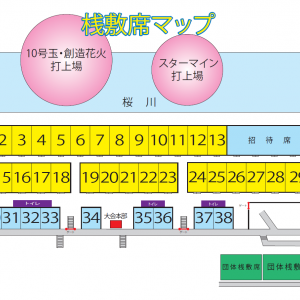 土浦花火 桟敷席(区画)