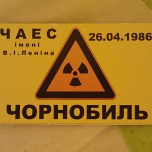 チェルノブイリ土産一覧 - チェルノブイリツアー