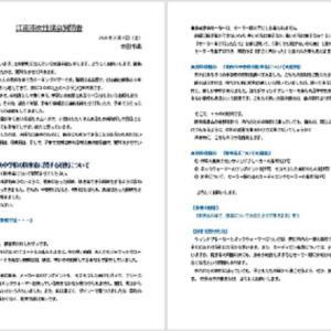 江南市の女性議会に、1日女性議員として参加してきました③ ~質問書の書き方2~