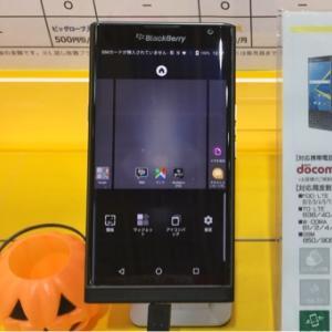変態スマホ、買いました♪(さようならiPhone、お久しぶりAndroid!)