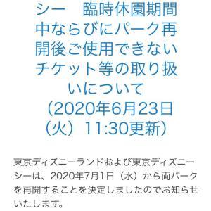 遂に7月1日TDR再開!!