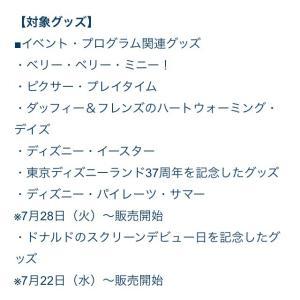 現地より☆今日からのオンライン注文情報