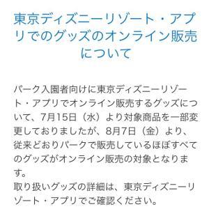 今日8/7〜TDRグッズがオンラインで買える!?