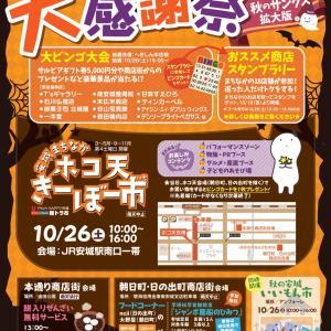 10/26(土)「安城まちなかホコ天きーぼー市」出演!