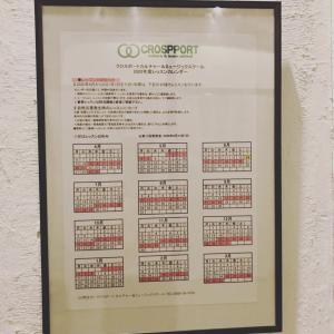 スクールカレンダー!