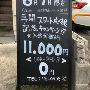限定入会金無料キャンペーン中!