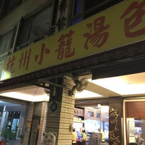 杭州小籠湯包(ハンゾウシャオロンタンバオ)■ 台湾2019秋 [04] 鼎泰豐に負けない小籠包!