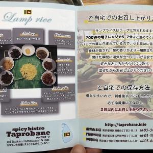 北陸で食べるスリランカ④ ◆ タップロボーン(帝都)◆ ランプライスを通販で買って自宅で食べよう