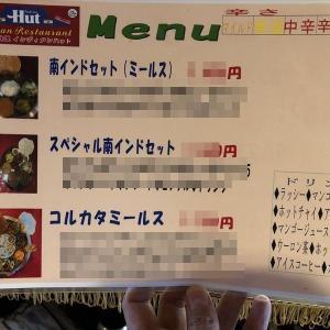 ■ カレー・インディアンハット ■ 富山市 ■ ベンガル料理!蟹カレー!ビーフハリーム!コルマ!