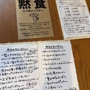 イーハトーブのその向こう ■ 七つ森(上越市)■ カレー定食、全種盛り! 欲しがり屋さんの君へ。