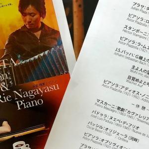 平田耕治さんのバンドネオンコンサート