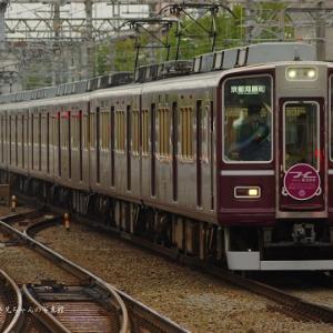 阪急京都線の一般車が複数特急の代走で使われているみたいで・・