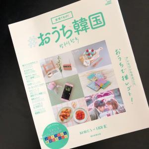 お勧めの雑誌♡おうち韓国♡