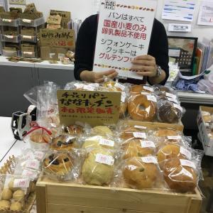 本日ポッキーの日!【ななキッチンパンとお菓子水天宮にて購入できます】ライザップモデルの件はまた!