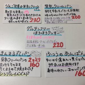 本日、ななキッチンの商品は喜多見まで!【慶元寺】さまで9:30-12:00購入できます!