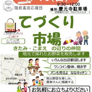 【ななキッチンのパンとお菓子は遠足に!】世田谷区喜多見『慶元寺』さまにて本日販売です!