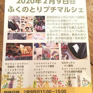 明日は大量の焼き菓子納品です!2月9日(日)は『ふくのとりマルシェ』出店いたします。