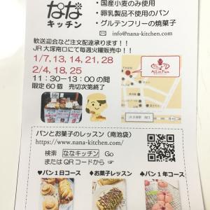 火曜日!大塚駅南口で定期販売です。卵、乳製品不使用の『豆乳クリームパン』『メロンパン』売ってます