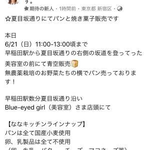 本日早稲田で販売中ー!5年前は新しいマグカップ~開業祝いのプレゼントもらってました!