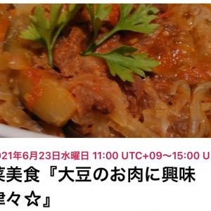 6月23日(水)11:00-by.ななキッチン「大豆ミート七変化」レッスン詳細